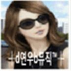 Yeonwoo music