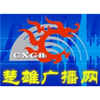 Chuxiong News Radio