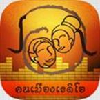 Khonmuang Radio