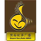 Shaanxi Story Radio Chinese Talk