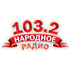 Narodnoe Radio Top 40/Pop