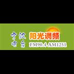 Ningbo Sunshine Radio News