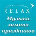Radio Relax Christmas Adult Contemporary