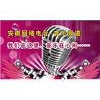Anhui Music Internet Radio Local Music