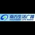 Guangdong Southern Life Radio Chinese Talk