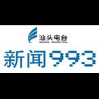 Shantou News Radio News