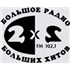 Radio 2X2 Adult Contemporary