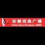 Anhui Opera Radio Opera