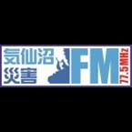 Kesennuma FM Community