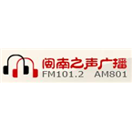 Xiamen Voice of Minnan Radio Chinese Music