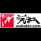 Wuhu News Radio News
