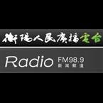 Hengyang News Radio News