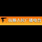 Fushun Music Radio Top 40/Pop
