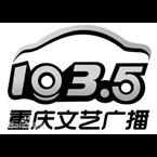 Chongqing Story Radio Chinese Talk