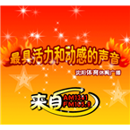Shenyang Sports & Leisure Radio Sports
