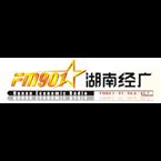 Hunan Economic Radio Economics
