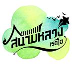 Sanamluang Radio