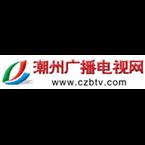Chaozhou Radio - News News