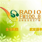 Lanzhou Life, Culture & Arts Radio Life