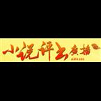 Anhui Story Radio Storytelling