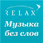 Radio Relax Instrumental Easy Listening