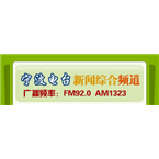 Ningbo News Radio News
