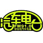 Panzhihua Auto Radio