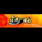 Ningxia Economics Radio Economics