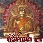 FM91.75 WatPakBo Buddhist Talk