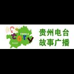 Guizhou Story Radio