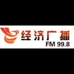 Hubei Economics Radio Economics