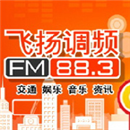 Guilin Travel & Music Radio Traffic