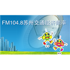Suzhou Traffic & Economics Radio Traffic