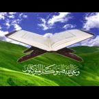 quran urdu