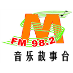 Wuhu Music & Stories Radio Chinese Music