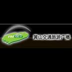 Huangshan Turism Radio Chinese Music