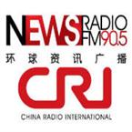 CRI News Radio News