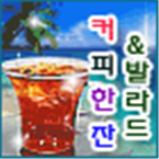 Emotional music with a cup of coffee Korean Music