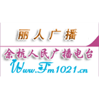 Yuhang Lady Radio Relationships