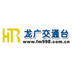 Heilongjiang Traffic Radio Traffic